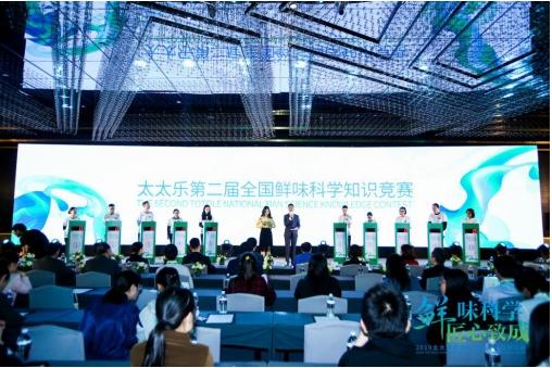 2019太太乐鲜味科学助力科创研讨会 院士专家工作站成立