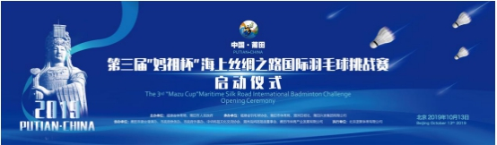 """第三届""""妈祖杯""""海上丝绸之路国际羽毛球挑战赛启动仪式隆重召开"""