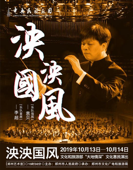 民乐盛宴奏响郑州,中央民族乐团精品剧目《泱泱国风》即将上演