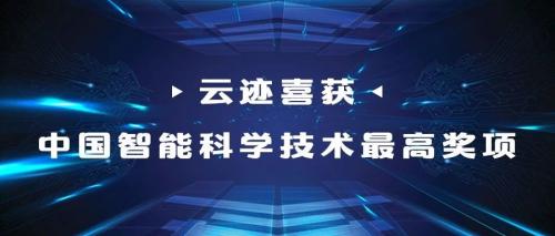 """云迹科技荣获第九届""""吴文俊人工智能技术发明奖"""""""