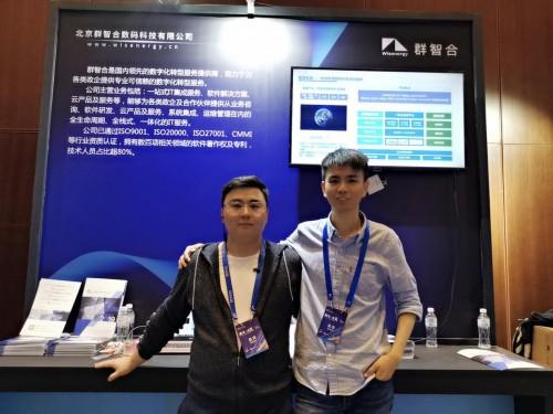 群智合现身戴尔科技峰会,共迎数字化新时代