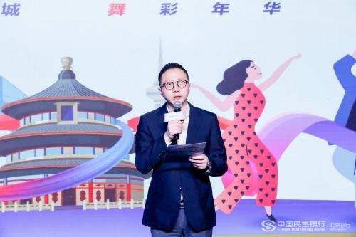 """民生银行北京分行第二届""""最美夕阳""""广场舞西区预选赛举办"""