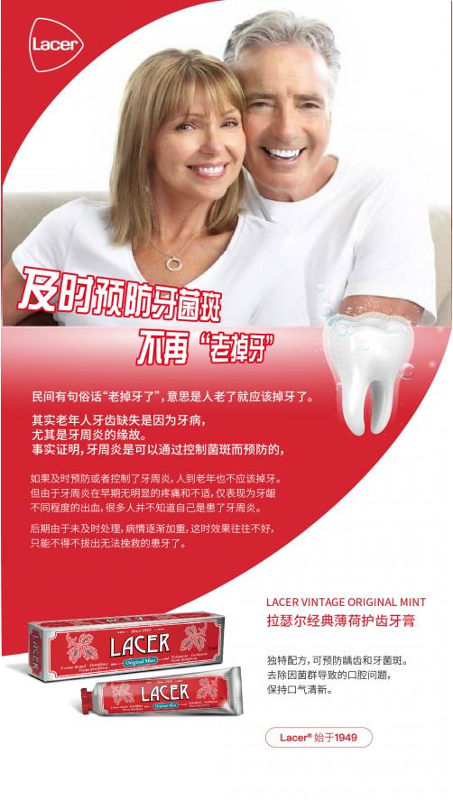 """西班牙Lacer   都在说""""老掉牙"""",年龄真的是牙齿杀手吗?"""