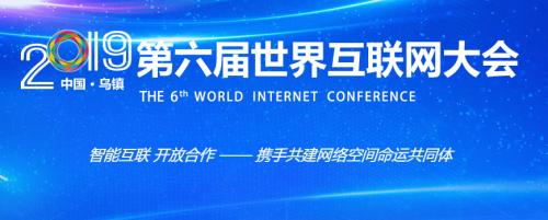 """浙江省百强电商平台""""in有""""亮相2019乌镇世界互联网大会"""