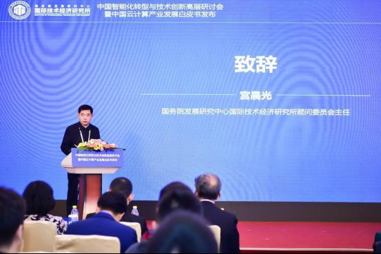 国务院发展研究中心云计算白皮书发布:中国经济迎来智能化转型升级关键时期