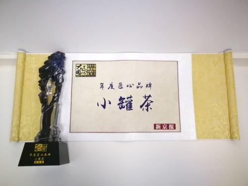 匠心营造品质,创新致敬传承 小罐茶荣获年度匠心品牌