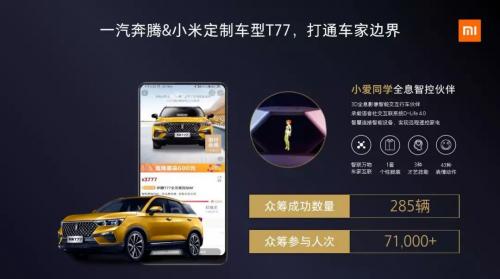 小米用5个提问探索5G时代的营销增长