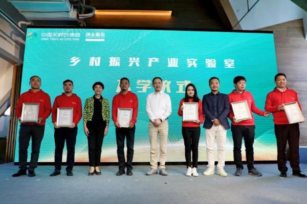 中国天府农博园乡村振兴产业峰会隆重举办,乡村振兴产业实验室助推产业创新升级