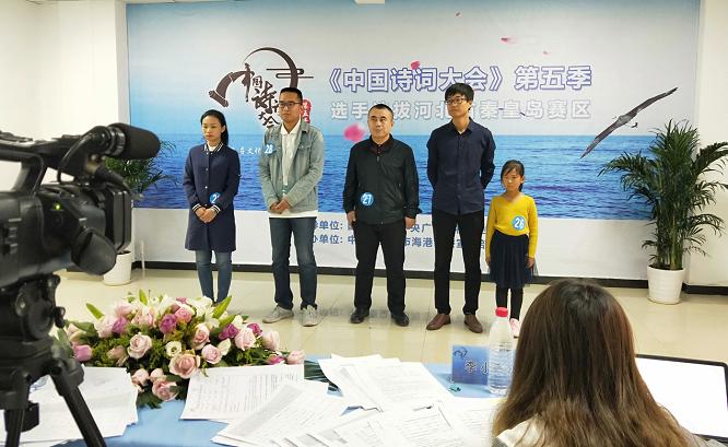 《中国诗词大会》第五季选手选拔河北省秦皇岛赛区选拔面试活动在海港区举行