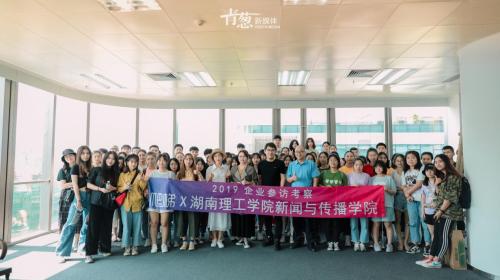 湖南理工学院-新闻与传播学院副院长带队 走访广州青葱新媒体总部