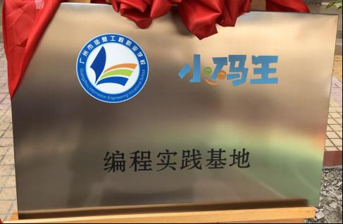 广州市人工智能教育师资研训基地正式揭牌,小码王助力中小学编程师资培养