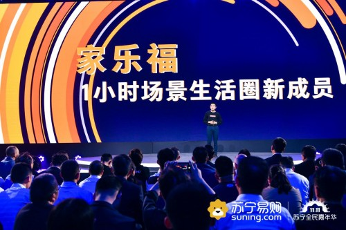 双十一苏宁推出场景会员升级计划,打响零售会员争夺战