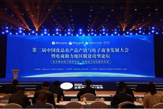 纸贵科技参加第二届中国食品农产品产销与电子商务发展大会