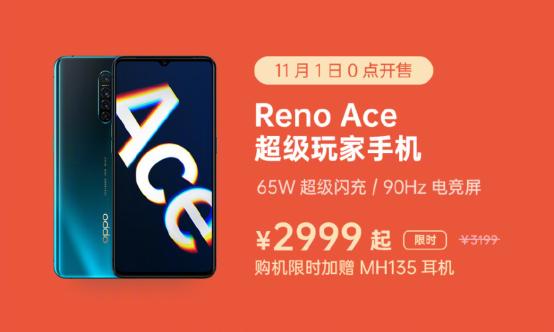 OPPO Reno Ace11月1日0点首销,到手价2999元起