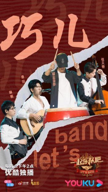 《一起乐队吧》天赋型乐手表现失误遗憾淘汰 汪峰领队深感惋惜