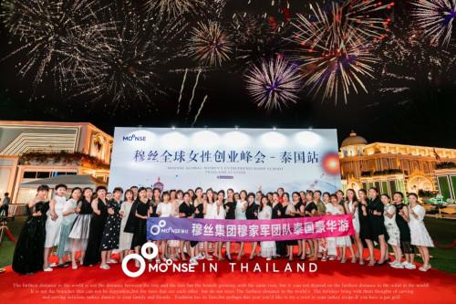 提升创业女性幸福感!穆丝集团千人环球之旅泰国站圆满落幕
