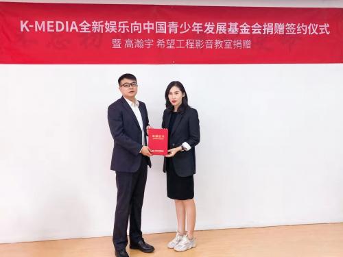 K-MEDIA全新娱乐希望工程影音教室捐赠仪式在京举行