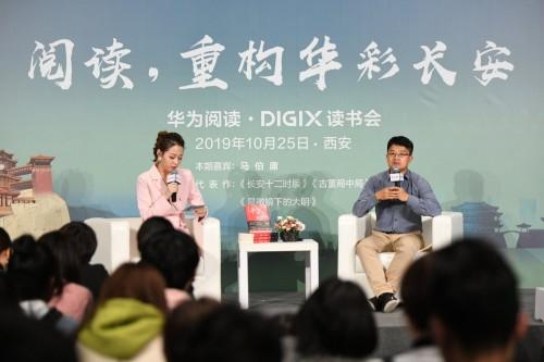 与马伯庸相约长安 华为阅读·DigiX读书会重构阅读体验
