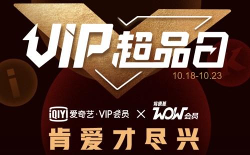 """爱奇艺联合肯德基、国美推出""""VIP超品日"""" 跨品牌合作拓展会员服务特权"""