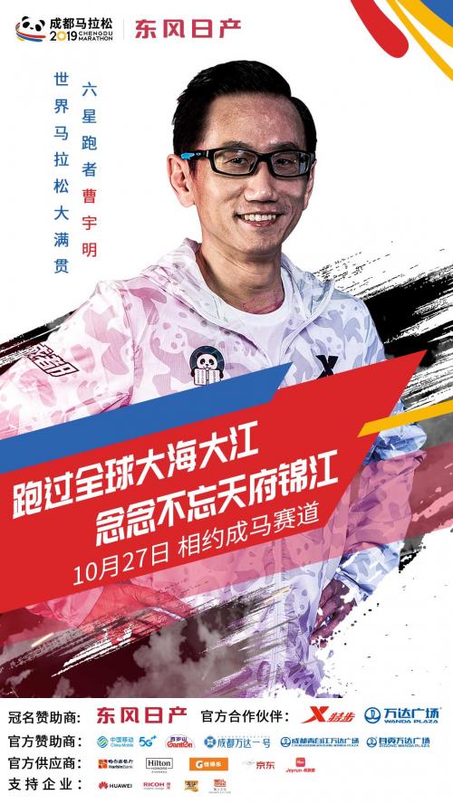 """2019成马联手喜马拉雅打造""""耳朵里的马拉松"""""""