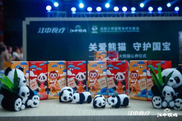 实名嫉妒 江中食疗认养了一只大熊猫