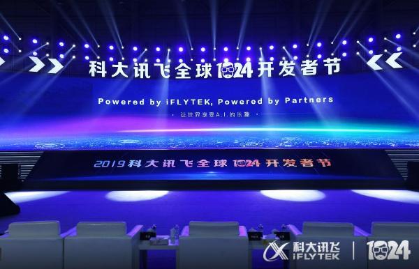 科大讯飞专用语音芯片发布 助力智能家居产业落地