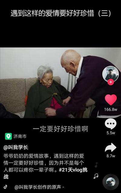 91岁爷爷的爱情感动抖音:这辈子很平淡,最大成就是爱了你70年
