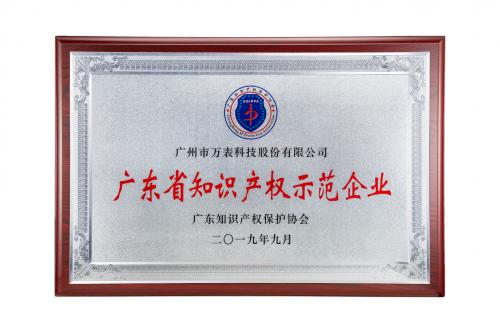 """万表荣获""""广东省知识产权示范企业""""称号"""