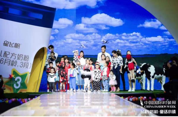 """飞鹤携手中国国际时装周 引领婴童产业""""新国潮"""""""