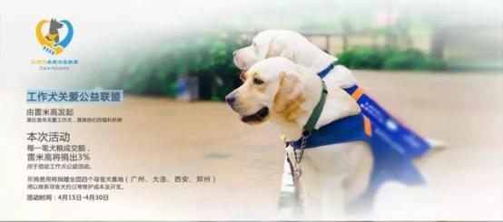 雷米高澳宝狗粮:有英雄故事的犬粮