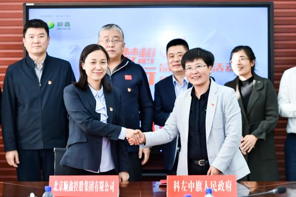 """2019年""""鑫梦想·冬奥行""""品牌公益活动签约仪式举行"""