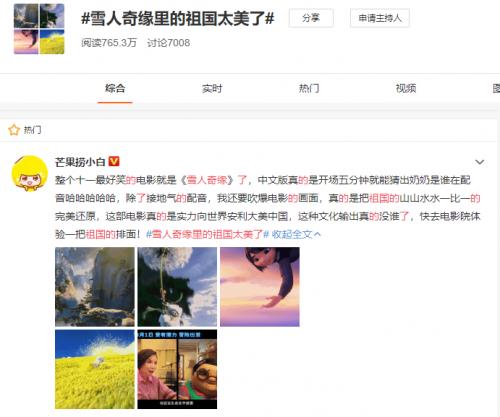 一部成功输出到美国的中国旅游大片,《哪吒》没做到的TA做到了