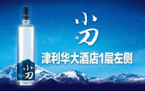 """小刀酒亮相2019全国秋季糖酒会 邀您""""品燕赵风骨,领北派浓香"""""""