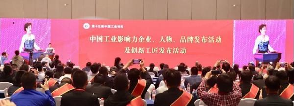 天士力荣膺中国工业影响力四项大奖