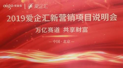 重磅|爱企汇布局全国市场,城市运营中心招商大会在京圆满召开