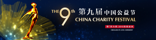 践行公益活动,深海教育成为第九届中国公益节参选单位
