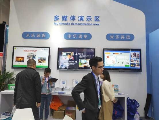 米乐教育亮相中国教育装备展 多款产品受关注