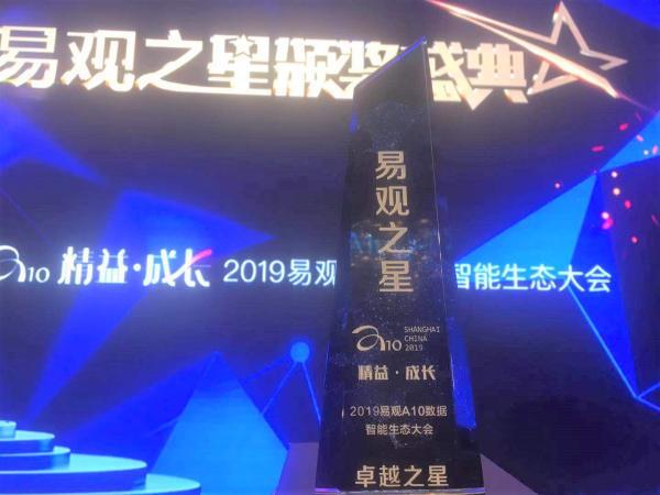 """驾校一点通荣膺2019""""易观卓越之星""""大奖"""