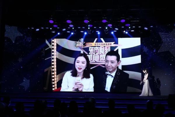2019上海梅林东方食刻美食大赏奖项花落各家