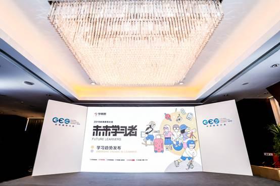 """学而思·爱智康携""""黑科技""""亮相GES 2019未来教育大会"""