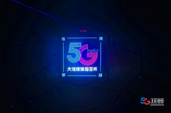 电信5G新玩法,全民打卡5G沉浸式体验馆