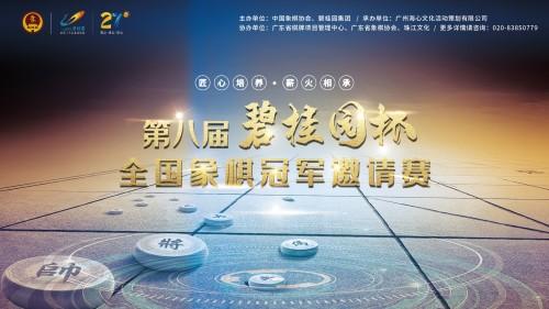 """第八届""""碧桂园杯""""全国象棋冠军邀请赛风云再起"""