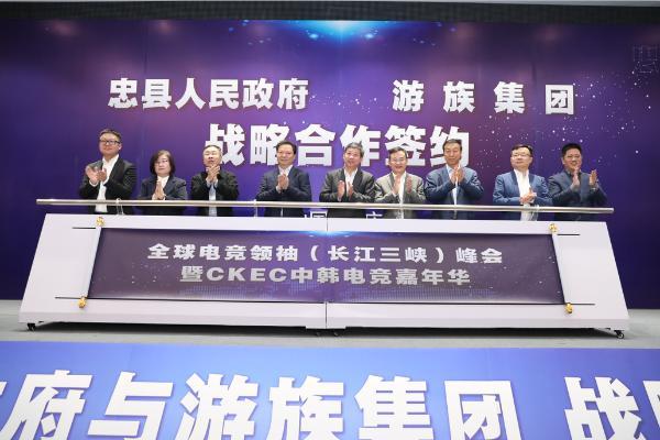 创业赚钱全球电竞领袖(长江三峡)峰会暨中韩电竞嘉年