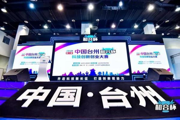 """2019第三届中国台州""""和合杯""""科技创新创业大赛全国总决赛完美收官"""