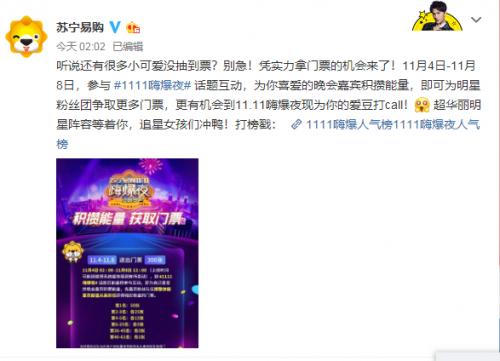双十一狮晚门票二手交易平台最高达3千元,官微却免费送