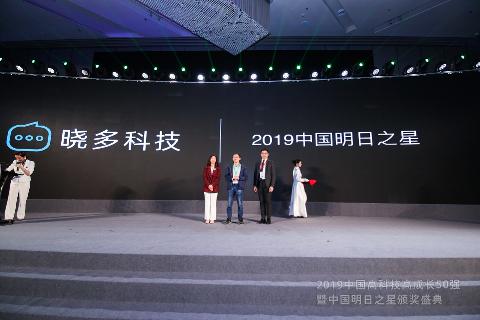 """晓多科技荣获""""2019德勤中国·高科技高成长50强·明日之星"""""""