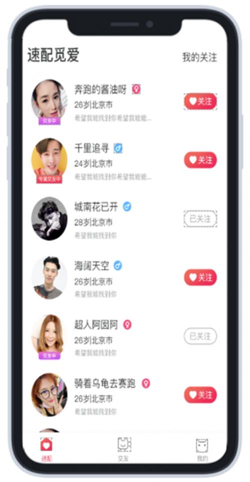 """超级社交APP""""觅优""""火爆来袭 掀起新型视频交友狂潮"""