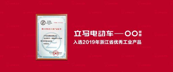 行业重磅,立马圈圈荣获2019年浙江省优秀工业产品奖