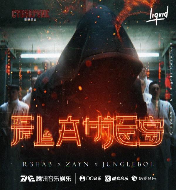 """百大DJ R3HAB新单《Flames》释放 腾讯音乐娱乐集团""""电音+"""" 推动亚洲电音发展"""