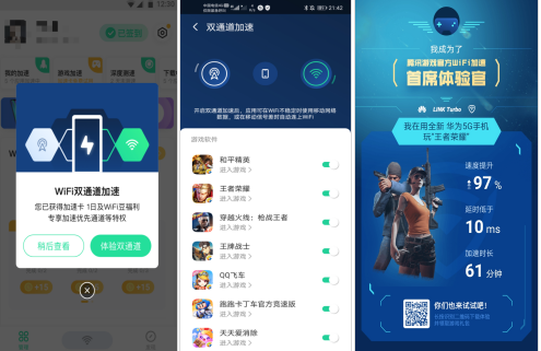 华为荣耀独家合作腾讯WiFi管家双通道加速,为手机游戏进行官方加速